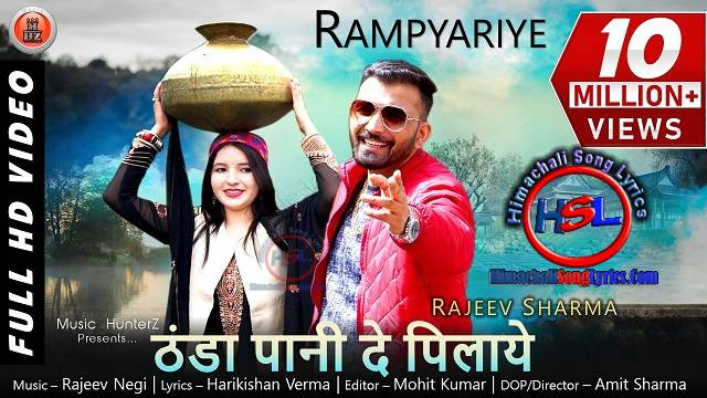 Rampyariye Song Lyrics - Rajeev Sharma : रामप्यारिए