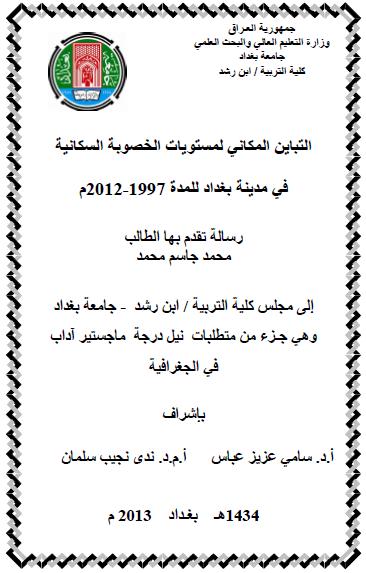 التباين المكاني لمستويات الخصوبة السكانية  في مدينة بغداد للمدة 1997-2012م