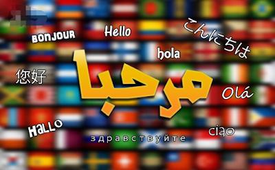 """أكثر اللغات تحدثا حول العالم """"مرحبا بكل اللغات"""""""