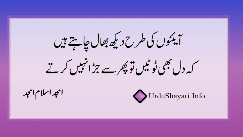 Beautiful Poetry In Urdu Amjad Islam Amjad - Sad Lines On Dil Ainaa- امجد اسلام امجد اردو شاعری
