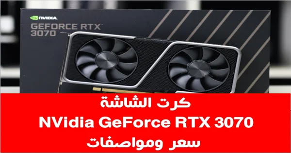 كرت الشاشة NVidia GeForce RTX 3070 سعر ومواصفات أر تي اكس 3070