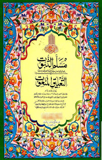 muslim us saboot la taleeq ul Man-ut مسلم الثبوت التعليق المنعوت ناشر پشاور پاکستان