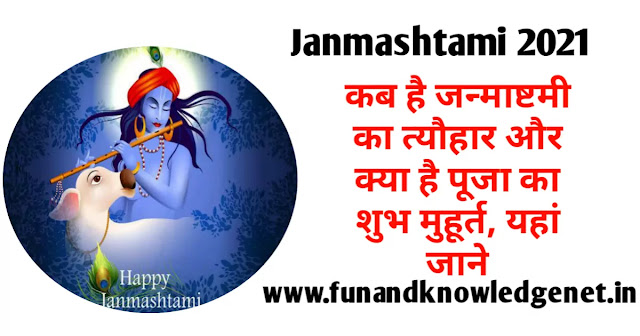 जन्माष्टमी 2021 में कब है - Janmashtami 2021 Mein Kab Hai Date