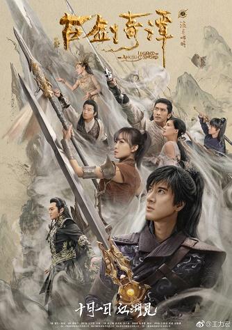Cổ Kiếm Kì Đàn : Lưu Nguyệt Chiêu Minh - Legend of the Ancient Sword