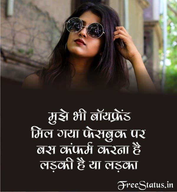 Mujhe-Bhi-Boyfriend-Mil-Gaya-FB-Par