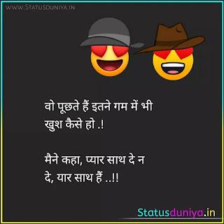 heart touching dosti status in hindi with images वो पूछते हैं इतने गम में भी खुश कैसे हो .!  मैने कहा, प्यार साथ दे न दे, यार साथ हैं ..!!