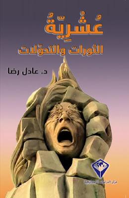 Les révolutions de la dernière décennie au cœur d'un nouvel ouvrage du Docteur Adel Reda