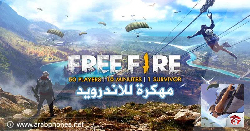 لعبة garena free fire مهكرة للاندرويد مجانا
