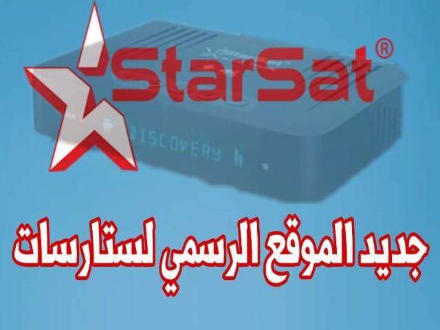 جديد الموقع الرسمي  لستارسات-  STARSAT- FUNCAM- اجهزة ستارسات
