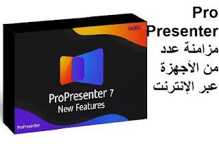 ProPresenter 7-4 مزامنة عدد من الأجهزة عبر الإنترنت