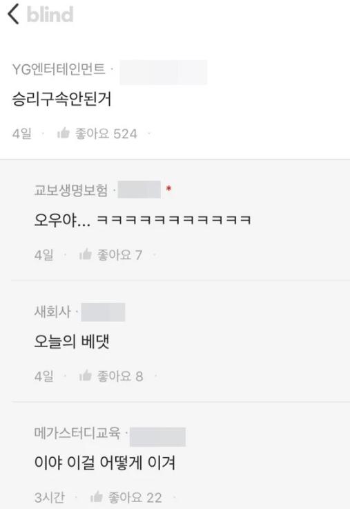 Bir YG çalışanı, bir uygulamada Seungri'den bahsetti