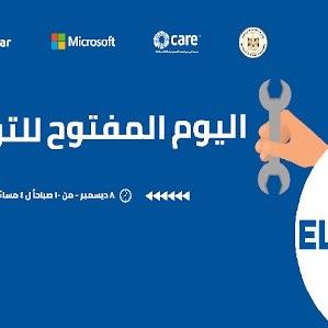وظائف شركة العربي جروب - اليوم المفتوح للتوظيف تعرف على الوظائف وشروط التقديم