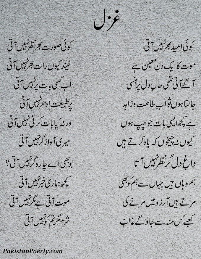 Mirza Ghalib Amazing Ghazal