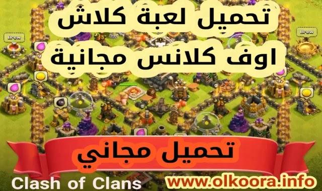 تحميل لعبة كلاش اوف كلانس 2020 Clash of clans اخر اصدار مجانا