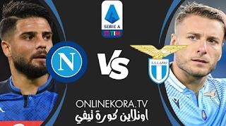 مشاهدة مباراة نابولي ولاتسيو بث مباشر اليوم 22-04-2021 في الدوري الإيطالي