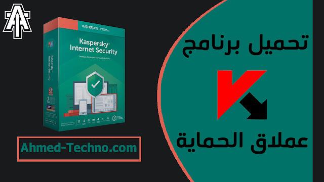 تحميل برنامج كاسبر سكاي مضاد الفيروسات | Kaspersky 2019
