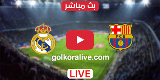 كورة اون لاين|  بث مباشر مشاهدة مباراة برشلونة وريال مدريد اليوم 10-4-2021 في كلاسيكو الارض في الدوري الاسباني
