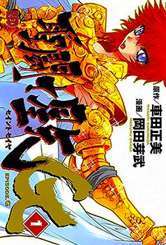 Saint Seiya Episode.G Manga