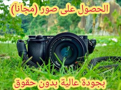 مواقع لتحميل الصور مجانآ بدون حقوق