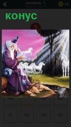волшебник сидит с конусом на голове и совершает магические действия