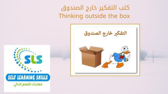 كتب التفكير خارج الصندوق Thinking outside the box