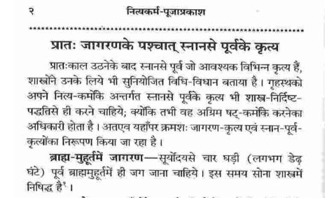 Nitya Karma Puja Prakash Hindi PDF