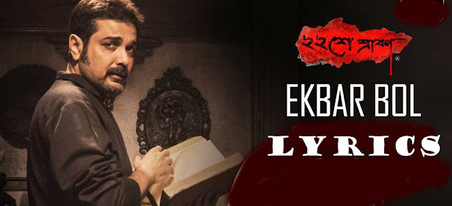 Ekbar Bol Lyrics by Anupam