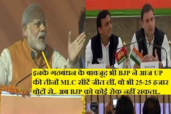 modi-said-congress-sp-gathbandhan-fail-bjp-win-3-mlc-seets