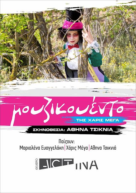 Ιωάννινα:Θερινή περιοδεία Θέατρο Actina