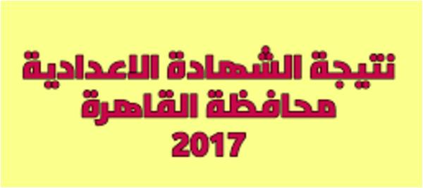 نتيجة إمتحانات الشهادة الإعدادية للصف الثالث الاعدادى 2017 بمحافظة القاهره / بوابة القاهره التعليميه