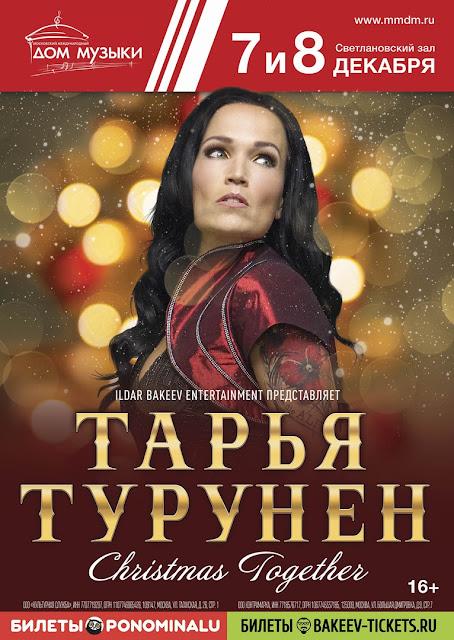 Tarja Turunen выступит в ММДМ