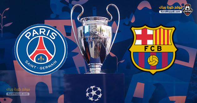 نتيجة مباراة برشلونة وباريس سان جيرمان اليوم 10 مارس 2021 في دوري أبطال أوروبا