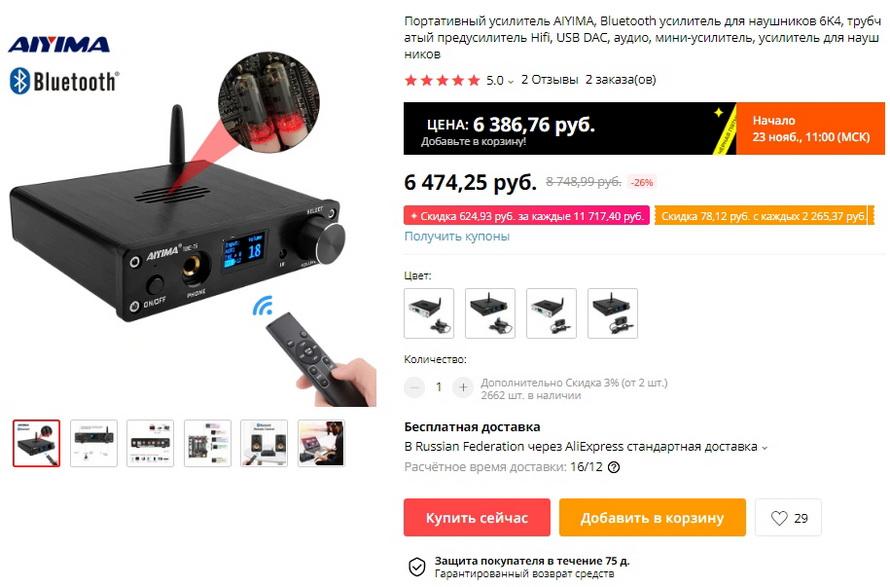 Портативный усилитель AIYIMA, Bluetooth усилитель для наушников 6K4, трубчатый предусилитель Hifi, USB DAC, аудио, мини-усилитель, усилитель для наушников