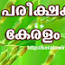 Facts About Kerala in Malayalam: Question and Answers 1