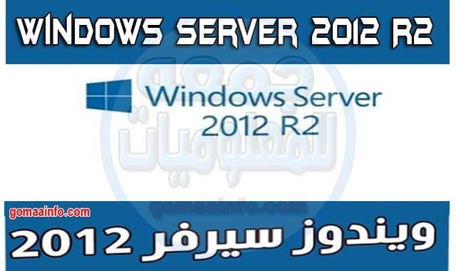 تحميل تجميعة إصدارات ويندوز سيرفر 2012 | Windows Server 2012 R2