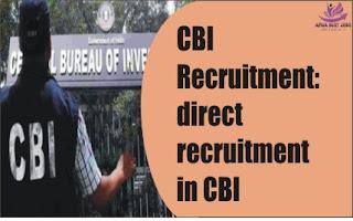 CBI Recruitment: This is how direct recruitment is done in CBI