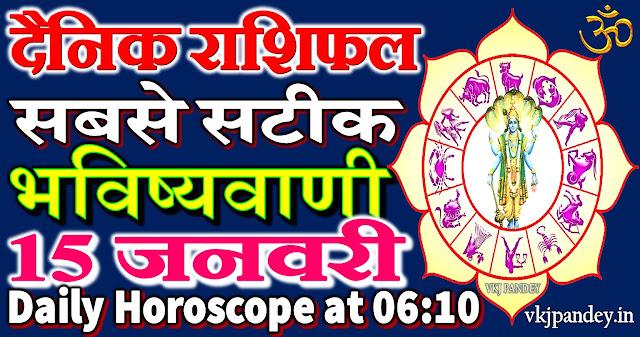 aaj ka rashifal in hindi 15 january
