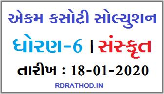 Ekam Kasoti Paper Solution for std 6 Sanskrit - Date 18/01/2020