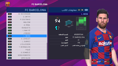 Update, PES 2020 Graphic Menu for PES 2017
