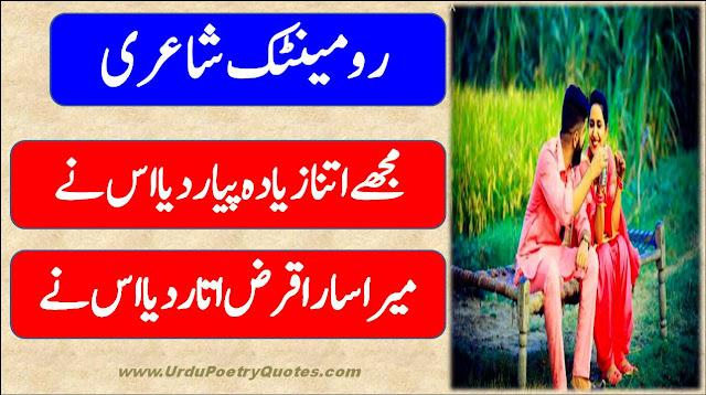 100+ Two Line Romantic Shayari In Hindi