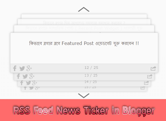how-to-add-rss-news-ticker