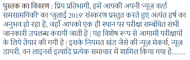 News-World-Samsamayiki-Current-Affairs-July-2019-For-UPSC-Exam-Hindi-PDF-Book