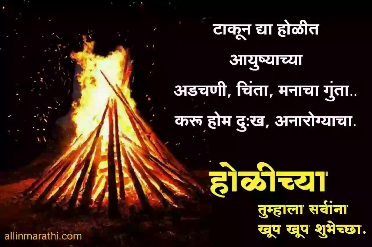 Holi-sms-marathi