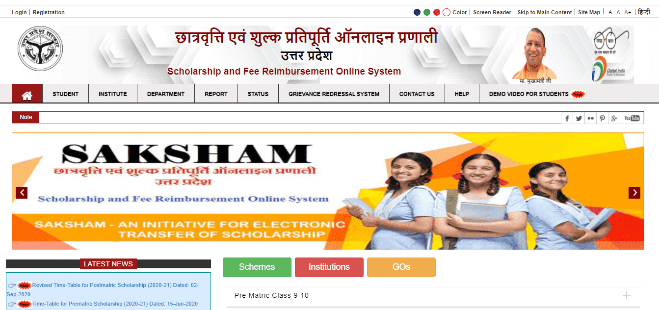UP Scholarship Portal
