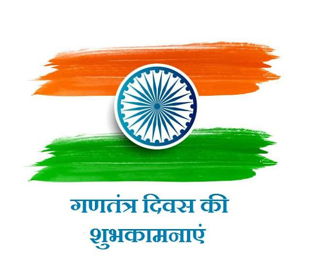 Republic Day 2021 Quotes in Hindi