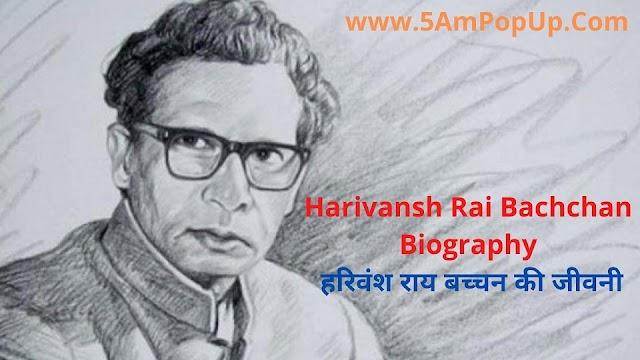 हरिवंश राय बच्चन की जीवनी | Harivansh Rai Bachchan Biography