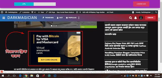 PTC.DarkMagician.Xyz সাইটে Paid To Click কাজ করার পরিপূর্ণ টিউটোরিয়াল এবার আয় করুন পিটিসি সাইট থেকে 27