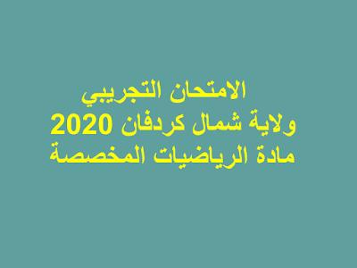 الامتحان التجريبي ولاية شمال كردفان 2020