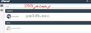 طريقة إثبات ملكية نطاقك على الويب ووردبريس ونيم شيب في ادوات مشرفي المواقع