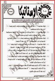 مذكرة أستاتيكا للصف الثالث الثانوى نظام حديث2014 المنهاج المصري index.jpeg